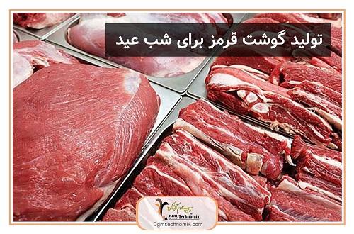 تولید-گوشت-قرمز-برای-شب-عید